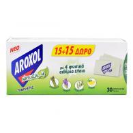 AROXOL NATURAL ΕΛΑΙΑ ΤΑΜΠΛΕΤΕΣ (15+15 ΔΩΡΟ)